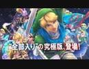 Nintendo Switch新作『ゼルダ無双 ハイラルオールスターズ DX』PV1