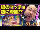クロちゃんの海パラダイス【第4回戦#3】緑のマッチョ降臨!?ミッション達成間近!?