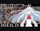 日刊トップテン!VOCALOID&something【日刊ぼかさん2018.01.19】
