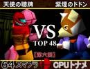 【第六回】64スマブラCPUトナメ実況【一回戦第十四試合】