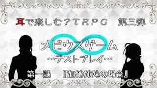 【耳で楽しむTRPG】凸凹?姉妹の『メビウスゲーム』テストプレイ~第1話