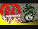 卍【実況】今日のシレン【TMTA】006