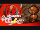 第98位:卍【実況】今日のシレン【TMTA】008 thumbnail