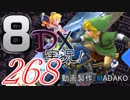初日から始める!日刊マリオカート8DX実況プレイ268日目
