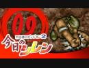 卍【実況】今日のシレン【TMTA】009