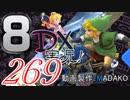 初日から始める!日刊マリオカート8DX実況プレイ269日目