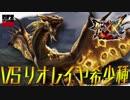 【MHXX】無謀なる狩りへ!VS あけおめ『リオレイア希少種』【4人実況】