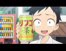 からかい上手の高木さん 第3話「空き缶」ほか