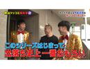 吉本超合金A【テレビ大阪】 2018/1/21放送分