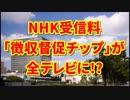 NHK受信料「徴収督促チップ」が全テレビに!?