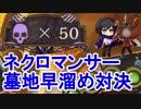 【シャドウバース実況#100】墓地を溜めまくれ!ネクロ対決!