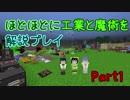 【Minecraft1.12.2】ほどほどに工業と魔術を解説プレイ Part1