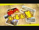【マリオカート8DX】マリカ芸人ぎぞくの絶叫プレイ名場面集