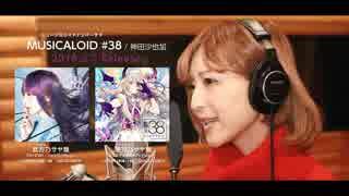 【神田沙也加】MUSICALOID #38【ボカロカバーアルバム】