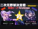 【パワプロ2016】二次元野球5th百花 ミリオンライブ VS デレステWest