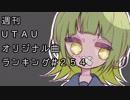 週刊UTAUオリジナル曲ランキング#254