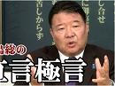 【直言極言】小林秀雄の「無常」~脈々と続く日本人の在り方[桜H30/1/19]