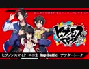 【第6回】ヒプノシスマイク -ニコ生 Rap Battle- アフタートーク