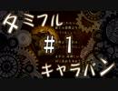 【FFCC】タミフルカバディR-EX タミフルキャラバン #1
