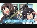 4コマ漫画「一方その頃スナイパー女子高生は」PV