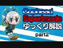 【ゆっくり解説】CupheadEx Part2