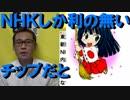 NHKだけのためのACASチップを全販売テレビに搭載する計画中