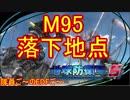 【地球防衛軍5】毎日隊員ご~のEDFご~ M95【実況】