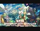 FF14 第41回プロデューサーレターLIVE 1/8