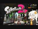 【Splatoon2】みんなで塗ろう!スプラトゥーン Part.2【VOICEROID実況】