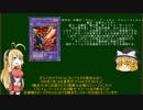 弦巻マキはゆっくりと遊戯王の禁止カードを解説するようデス