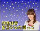 阿澄佳奈 星空ひなたぼっこ 第37回 [2011.08.15] ゲスト:marble
