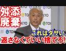 【東京五輪が舛添臭で大混乱】 返さなくていい!捨ててくれ!