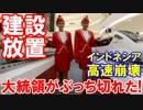 【インドネシア大統領がぶっち切れ】 高速鉄道はどうなった?
