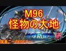 【地球防衛軍5】毎日隊員ご~のEDFご~ M96【実況】