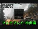 [Hoi4]マルチプレイ解説初歩編