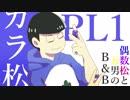 【卓ゲ松さんCoC】偶数松と五男のB&B【2話目】