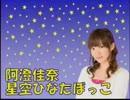 阿澄佳奈 星空ひなたぼっこ 第54回 [2012.04.09]
