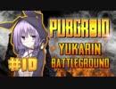 【PUBGROID】ゆかりんバトルグラウンド#10【結月ゆかり実況】