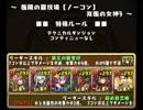 【雑談】闘技場3 不知火ディアラ【パズドラ】