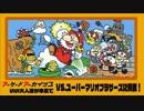【VS.スーパーマリオブラザーズ】いい大人達のゲームエンパイア!(01/'18) 再録 part1