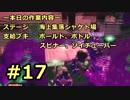 【日刊】迫りくる鮭たちに弄ばれるサーモンラン Part17【スプラ2】