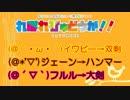 #7【レポート】祝!再演!!舞台けものフレンズをお届け【つみき荘】