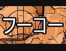 【ゆっくり現代思想】(7)フーコー