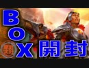 【開封大好き】イクサランの相克BOX開封!【MTG】