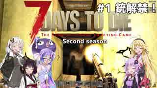 【7 DAYS TO DIE】ゆかりとマキのサバイバル生活2nd【ゆかり&マキ実況】part29