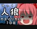 第94位:ゆっくり長期人狼06 カエイヅカ村 1日目 thumbnail