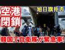 【韓国で自衛隊が緊急事態】 米軍戦闘艦船に横づけ接岸!