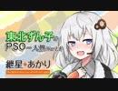 【PSO2】東北ずん子のPSO一人旅 Ver1.4【VOICEROID】