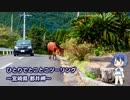 第58位:ひとりでとことこツーリング46-02 ~宮崎県串間市 都井岬 前編~ thumbnail