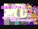 [RPGツクール]バトルプリキュア3NEXUSPV[プリキュア]